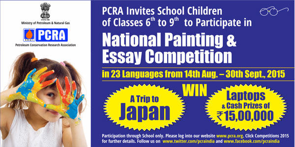 pcra essay writing competition 2015 results